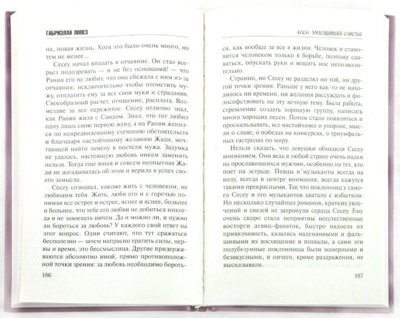 Иллюстрация 1 из 12 для Клон. Запоздавшее счастье. Книга 4 - Габриэлла Лопез   Лабиринт - книги. Источник: Лабиринт