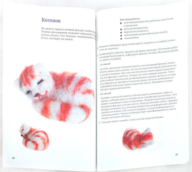 Иллюстрация 1 из 10 для Мягкая игрушка. От идеи до воплощения - Анна Зайцева | Лабиринт - книги. Источник: Лабиринт