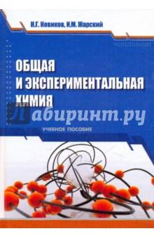 Общая и экспериментальная химия. Учебное пособие