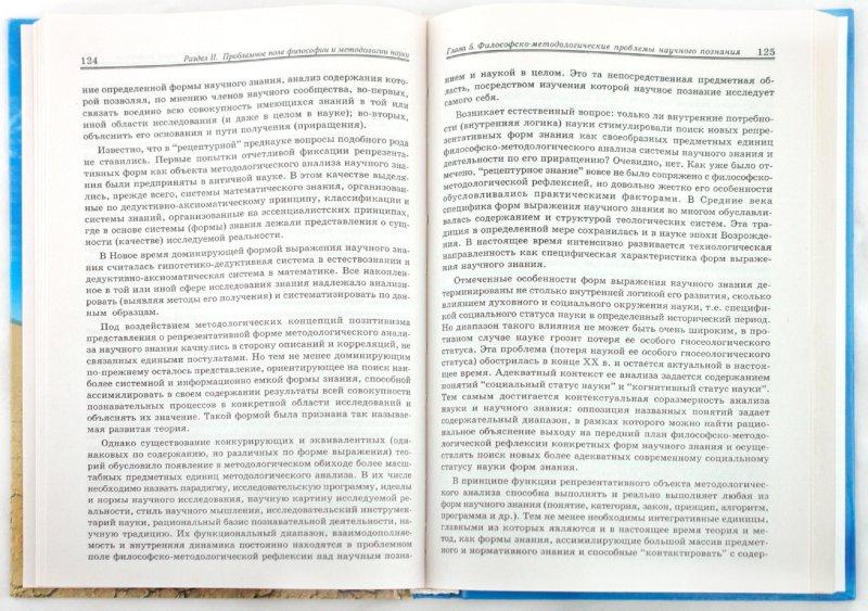 Иллюстрация 1 из 16 для Философия и методология науки. Учебное пособие - Владимир Лукашевич   Лабиринт - книги. Источник: Лабиринт