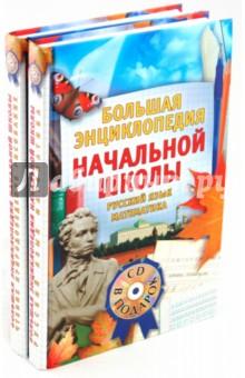 Большая энциклопедия начальной школы (+CD)