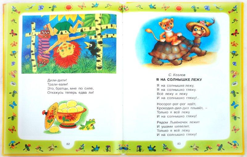 Иллюстрация 1 из 36 для 100 любимых стихов малышей | Лабиринт - книги. Источник: Лабиринт
