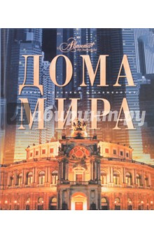 Дома мираАрхитектура. Скульптура<br>Книга посвящена самым красивым и знаменитым зданиям мира. У каждого из них своя история, порой полная драматических и неожиданных событий, повествующая о том, как и какими людьми оно было создано, какие изменения оно претерпевало - за годы, десятилетия и даже века. С этой книгой читатель совершит увлекательное путешествие по самым известным домам мира - современным и не очень, он может почувствовать их неповторимые ауру и шарм, проникнуться атмосферой легенд и загадок, которые они таят. Всевозможные здания, служащие различным целям, это - не только соединение передовых технических и эстетических достижений каждой эпохи, но и свидетельство того, какой может быть планета, когда рука об руку идут талант, вдохновение и красота. Книга, в которой читатель найдет информацию о лучших творениях архитекторов разных веков, предназначена для широкой аудитории.<br>