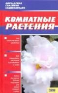 Борисова, Бердникова: Комнатные растения