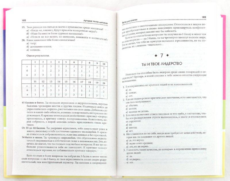 Иллюстрация 1 из 12 для Тесты для всей семьи | Лабиринт - книги. Источник: Лабиринт