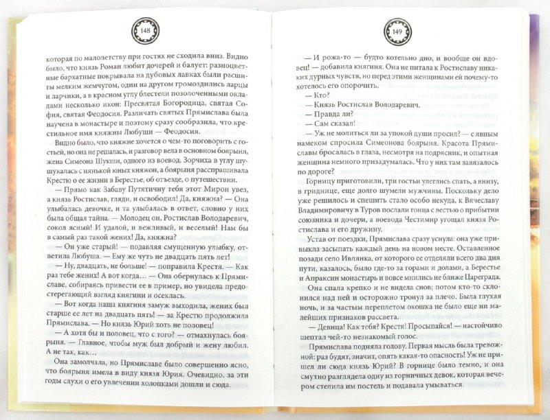 Иллюстрация 1 из 7 для Венец Прямиславы - Елизавета Дворецкая | Лабиринт - книги. Источник: Лабиринт