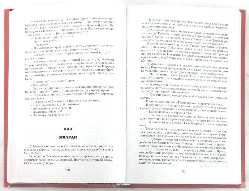 Иллюстрация 1 из 26 для Три мушкетера - Александр Дюма | Лабиринт - книги. Источник: Лабиринт