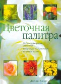 Дженни Хэнди: Цветочная палитра