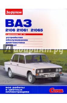 ВАЗ-2106, -21061, -21065 с двигателями 1,5; 1,6. Устройство, обслуживание, диагностика, ремонт от Лабиринт