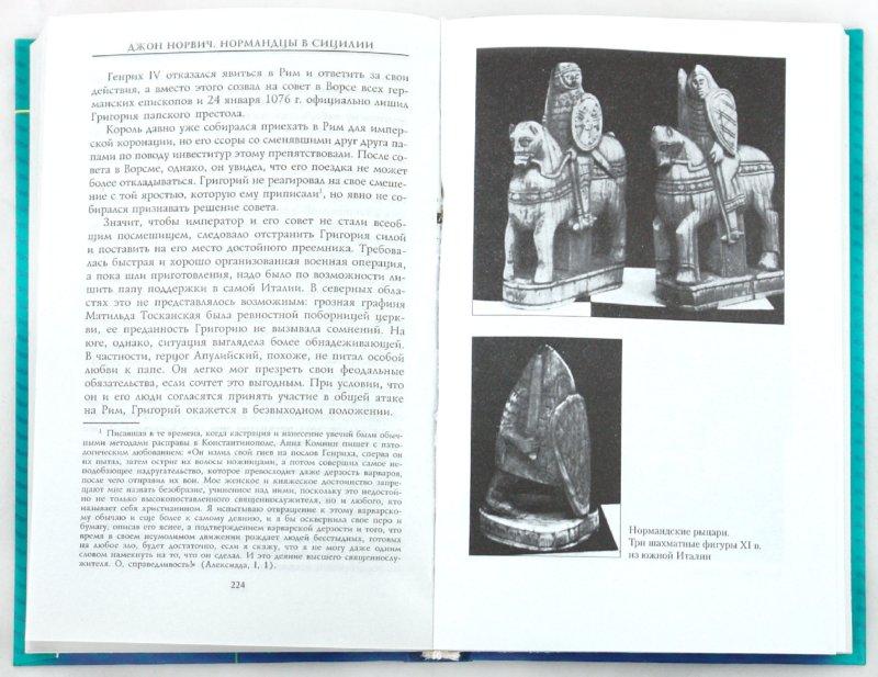 Иллюстрация 1 из 16 для Нормандцы в Сицилии. Второе нормандское завоевание. 1016-1130 - Джон Норвич | Лабиринт - книги. Источник: Лабиринт