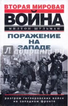 Поражение на Западе. Разгром гитлеровских войск на Западном фронте