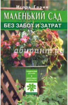 Маленький сад без забот и затрат