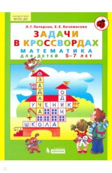 Задачи в кроссвордах. Математика для детей 5-7 лет. ФГОС ДООбучение счету. Основы математики<br>Книга рассчитана на детей 5-7 лет, которые готовятся к поступлению в школу. Дети не только научатся решать задачи. Для выполнения заданий, предложенных в этой книге, детям надо будет анализировать, сравнивать, делать обобщающие выводы, выражать их в речи, видеть определенные закономерности или их нарушение, предлагать и обосновывать свои варианты. У детей разовьется познавательный интерес, повысится уровень развития мышления, внимания, памяти, речи, творческих способностей, навыков самоконтроля.<br>Рекомендуется широкому кругу специалистов, работающих с детьми данного возраста - воспитателям, педагогам дополнительного образования, учителям, гувернерам. Книга будет полезна родителям, которые хотят подготовить ребенка школе.<br>