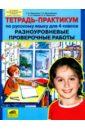Тетрадь-практикум по русскому языку для 4 класса. Разноуровневые проверочные работы