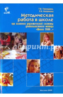 Рекомендации к построению методической работы при освоении дидакт. системы деятельност. метода 2000