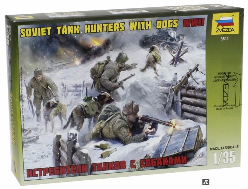 Иллюстрация 1 из 3 для Истребители танков с собаками (3611) | Лабиринт - игрушки. Источник: Лабиринт