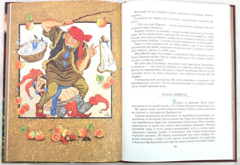 Иллюстрация 1 из 40 для Гулливер в стране великанов - Джонатан Свифт | Лабиринт - книги. Источник: Лабиринт