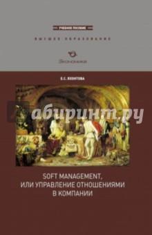 Soft management, или управление отношениями в компании