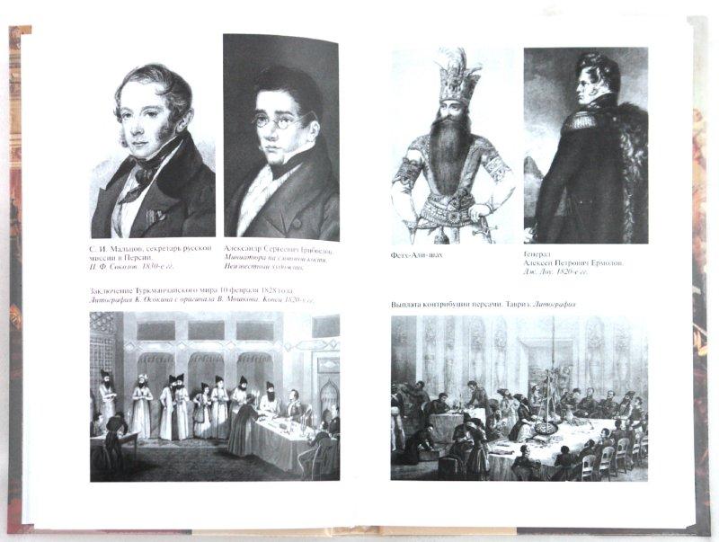 Иллюстрация 1 из 26 для Повседневная жизнь царских дипломатов в XIX веке - Борис Григорьев | Лабиринт - книги. Источник: Лабиринт