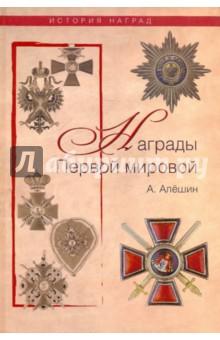 Награды Первой мировой