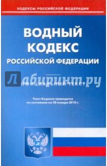Водный кодекс Российской Федерации по состоянию на 28.01.2010 года