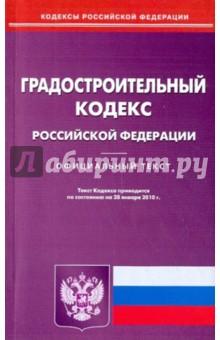 Градостроительный кодекс Российской Федерации по состоянию на 28.01.2010 года