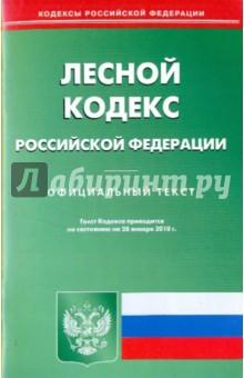 Лесной кодекс Российской Федерации по состоянию на 28.01.2010 года