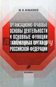 Организационно-правовые основы деятельности таможенных органов Российской Федерации