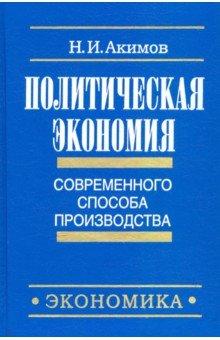 Политическая экономия современного способа производства. Кн. 3. Макроэкономика и микроэкономика. Ч.1