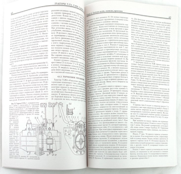 инструкция по эксплуатации трактора т-40 скачать