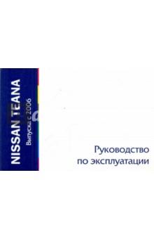 Nissan Teana ������� � 2006 ����. ����������� �� ������������