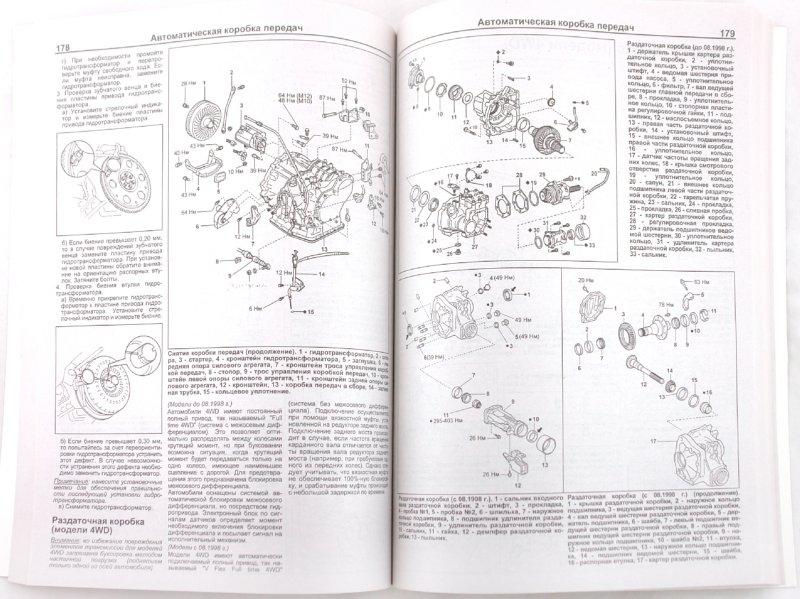 Иллюстрация 1 из 9 для Toyota Carina 1996-2001. Техническое обслуживание, устройство и ремонт | Лабиринт - книги. Источник: Лабиринт