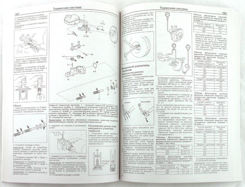 Иллюстрация 1 из 11 для Тойота ИСТ. Модели 2WD & 4WD 2002-2007 гг. выпуска с двигателями 1NZ-FE (1.5 л), 2NZ-FE (1.3 л) | Лабиринт - книги. Источник: Лабиринт