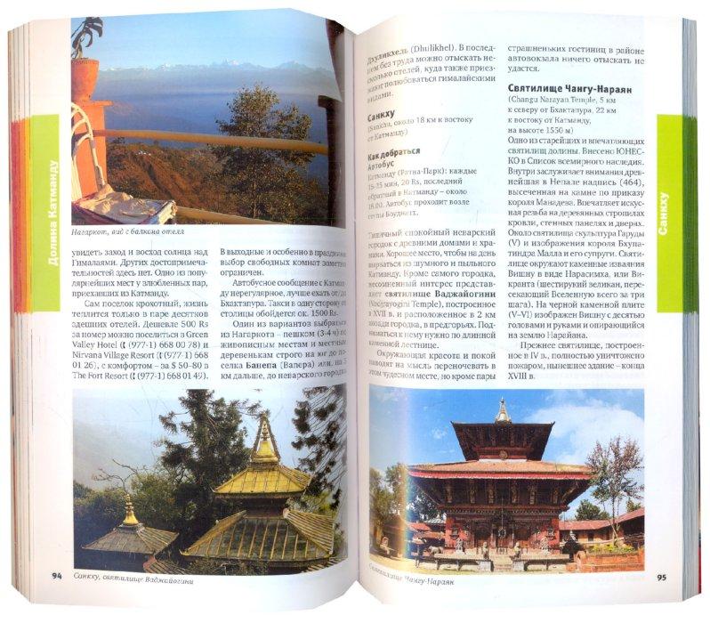 Иллюстрация 1 из 7 для Непал - Р.Е. Карачев | Лабиринт - книги. Источник: Лабиринт