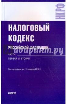 Налоговый кодекс на 15.01.10. Части 1 и 2