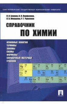 Справочник по химии. Учебное пособие