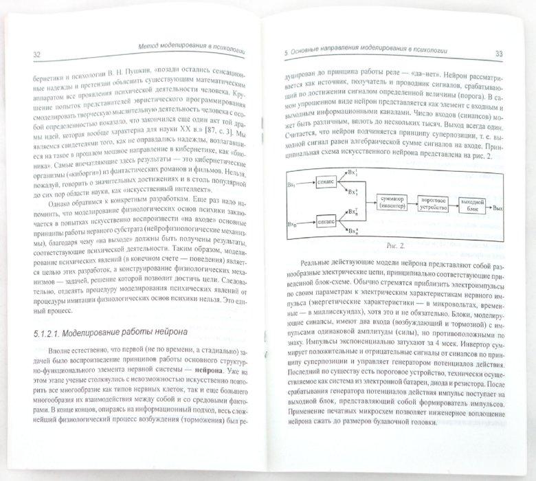 Иллюстрация 1 из 4 для Метод моделирования в психологии - Виктор Никандров | Лабиринт - книги. Источник: Лабиринт