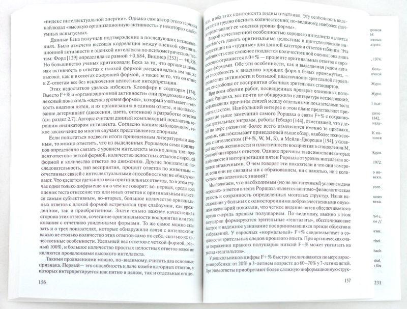 Иллюстрация 1 из 9 для Тест Роршаха. Практика и теория - Б. Белый | Лабиринт - книги. Источник: Лабиринт