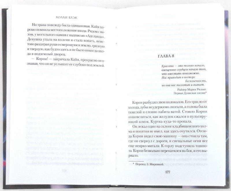 Иллюстрация 1 из 27 для Зачарованная - Холли Блэк | Лабиринт - книги. Источник: Лабиринт