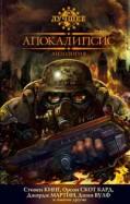 Апокалипсис. Антология
