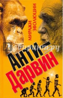 Анти-Дарвин. Миражи эволюции