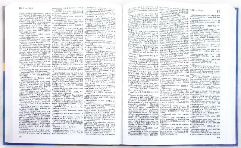 Русский - японский словарь