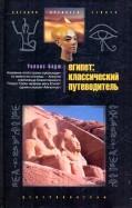 Уоллис Бадж: Египет: классический путеводитель