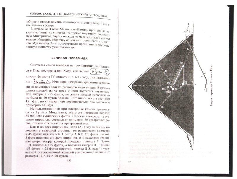 Иллюстрация 1 из 17 для Египет: классический путеводитель - Уоллис Бадж | Лабиринт - книги. Источник: Лабиринт