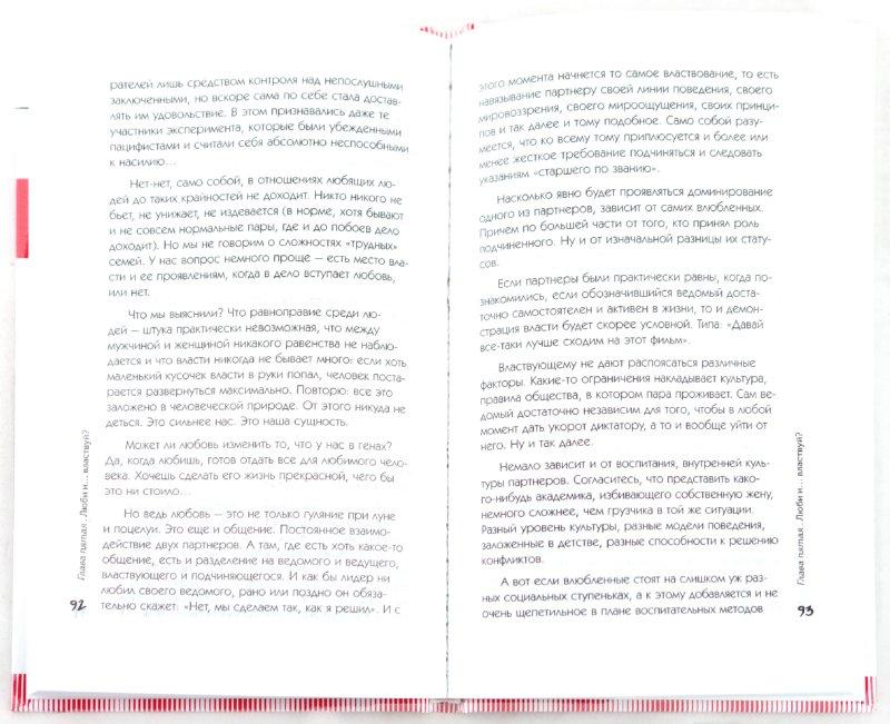 Иллюстрация 1 из 8 для Любовь наизнанку. Все, что вы не хотели об этом знать, но придется - Олег Невзоров | Лабиринт - книги. Источник: Лабиринт