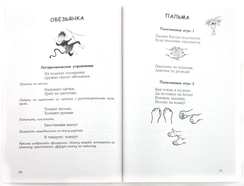 Иллюстрация 1 из 4 для Хлоп-хлоп! Топ-топ! Пальчиковые игры и логоритмические упражнения для детей - Галина Гриц | Лабиринт - книги. Источник: Лабиринт