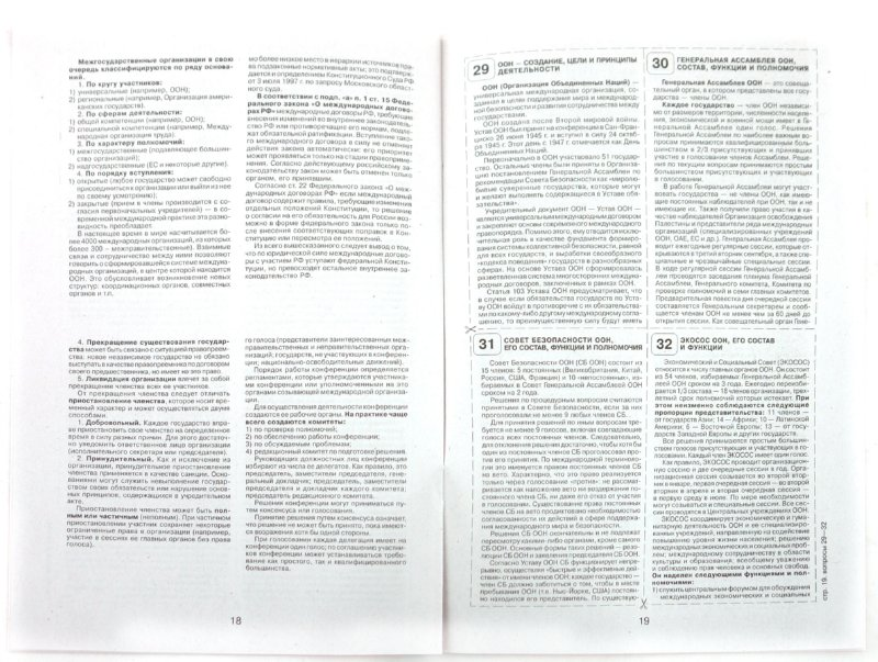Иллюстрация 1 из 12 для Шпаргалка по международному праву | Лабиринт - книги. Источник: Лабиринт