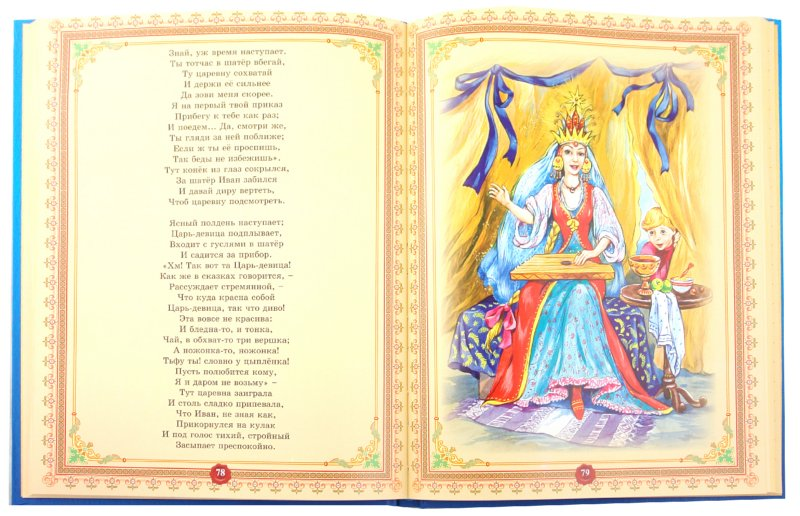 Иллюстрация 1 из 21 для Конек-горбунок - Петр Ершов | Лабиринт - книги. Источник: Лабиринт
