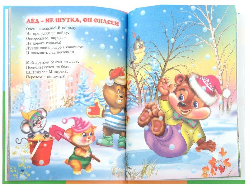 Иллюстрация 1 из 20 для Правила безопасности для малышей - Мария Манакова | Лабиринт - книги. Источник: Лабиринт
