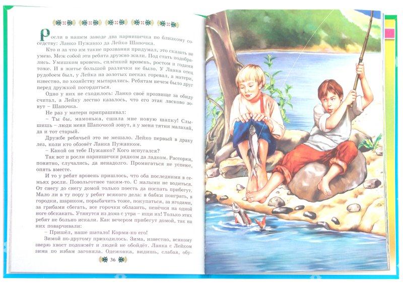 Иллюстрация 1 из 20 для Серебряное копытце - Павел Бажов | Лабиринт - книги. Источник: Лабиринт